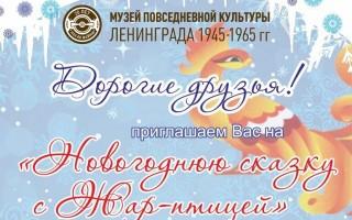 """Новогодняя сказка с Жар-птицей"""