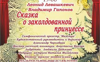 """Афиша """"Сказка о заколдованной принцессе"""""""