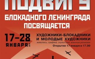 """Выставка """"Подвигу блокадного Ленинграда посвящается"""""""