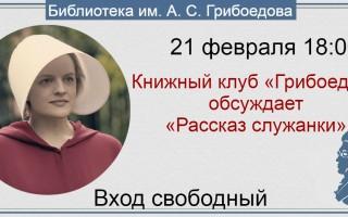 """Книжный клуб """"Грибоедов"""" обсуждает """"Рассказ служанки"""" Маргарет Этвуд"""