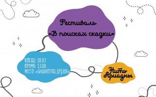 """Творческий фестиваль """"В поисках сказки"""" от петербургских школьников"""