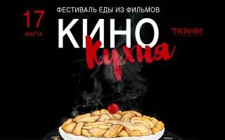 КИНОКУХНЯ. Фестиваль еды из фильмов