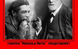 Navicula Artis. 100 лет революции. Сексуальной