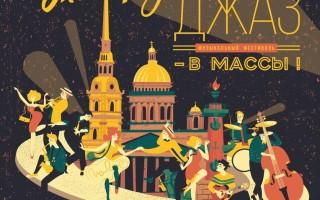 """Первый фестиваль """"Петербургский джаз — в массы"""""""