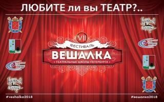 """Фестиваль театральных школ Петербурга """"Вешалка"""""""