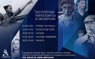 """""""Ленфильм. Первый век"""""""