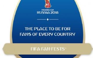 Фестиваль болельщиков FIFA—2018
