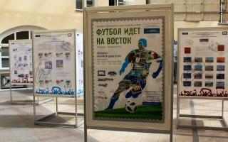 """Выставка """"Футбол идет на Восток"""", приуроченная к Чемпионату мира по футболу FIFA 2018"""