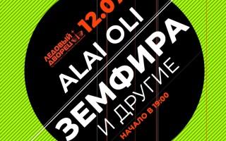 Музыкальный Чемпионат: Alai Oli, Земфира и другие