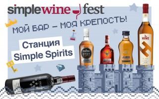 Эногастрономический фестиваль Simple Wine Fest