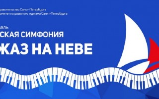 """Фестиваль """"Невская симфония"""""""