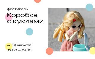 """""""Коробка с Куклами"""" — первый некоммерческий фестиваль кукол и кукольников в Санкт-Петербурге"""