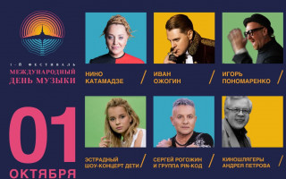 Международный День Музыки в Санкт-Петербурге