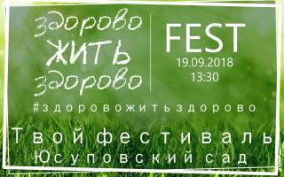 """Фестиваль """"ЗдорОво жить здОрово!"""" в Юсуповском саду"""