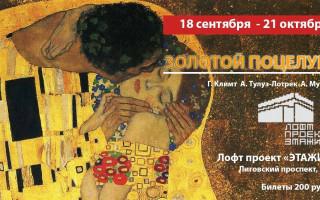 """Выставка художников-модернистов """"Золотой поцелуй"""""""