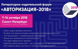 """Литературно-издательский форум """"Авторизация-2018"""""""