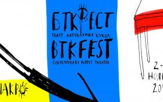 "V Международный фестиваль ""БТК-Фест:Театр актуальных кукол"""