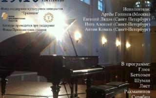 """Концерт в рамках IX Международного конкурса """"Фортепианные мосты"""""""