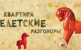 """Спектакль """"неДЕТСКИЕ разговоры"""" для детей от 4 лет"""