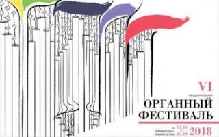 VI Международный органный фестиваль в Мариинском театре