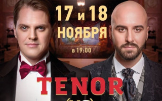 Вокальное противостояние — Тенор VS Баритон