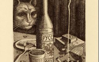 """Михаил Гавричков """"Котинька-коток"""" Офорт, 1998 г."""