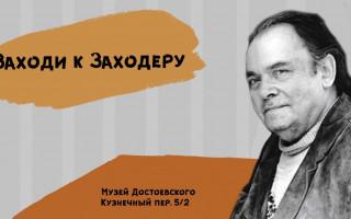 """Интерактивная выставка """"Заходи к Заходеру: к 100-летию со дня рождения"""""""