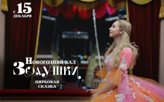 """Новогодняя сказка """"Золушка"""" — премьера в Цирке на Фонтанке"""