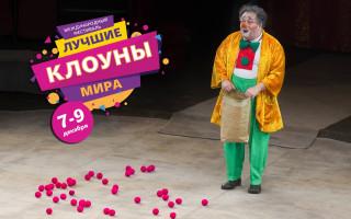 """Международный фестиваль: """"Лучшие клоуны мира"""" в Санкт-Петербурге"""