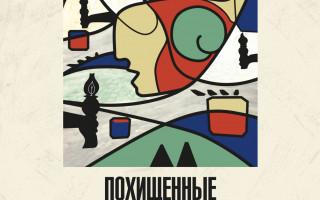 Фильмы-выставки. Фото: avrora.spb.ru