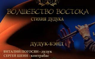 """Концерт """"Волшебство востока. Стихия Дудука"""" под сводами Петрикирхе"""