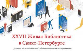 XXVII Живая Библиотека — в Голицын Холл (18+)