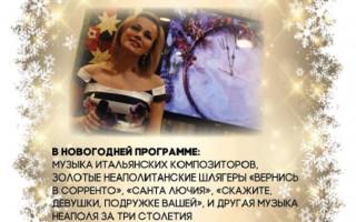 """Концерт: """"Итальянский Петербург"""" — Новогодний подарок из солнечной и приветливой Италии"""