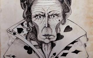"""Выставка """"Чайковский. Графика"""""""