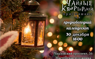 """""""Чайные квартирники """" (ЧК) в Санкт-Петербурге"""
