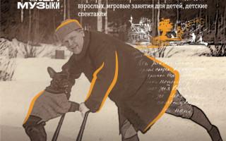 """""""Рождество в доме Шаляпина"""" — выставка-променад (для детей и взрослых)"""