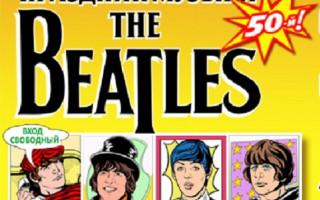 Концерт в Aurora Concert Hall дадут в честь Всемирного дня The Beatles