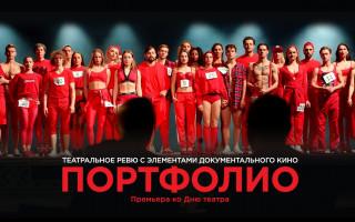 """Премьера! Новая программа """"Портфолио"""" — подарок зрителю ко Дню театра (16+)"""
