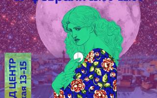 ПсихГорФест II — бесплатный фестиваль психоактивистов в Санкт-Петербурге