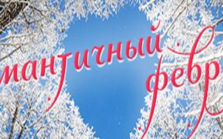 Мультимедийный комплекс «Вселенная Воды» приглашает вас на тематическую программу «Романтичный февраль»