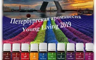Эфирные масла Young Living Санкт-Петербург. Фото: vk.com/younglivingspb