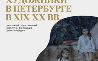 Бесплатные лекции о финских художниках — в Институте Финляндии в Санкт-Петербурге