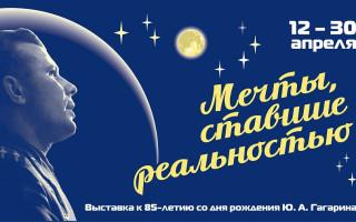 """Выставка """"Мечты, ставшие реальностью"""" — к 85-летию со дня рождения Ю. А. Гагарина"""