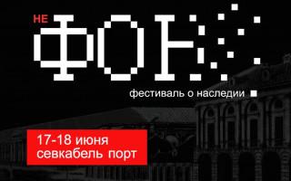 """Фестиваль о наследии """"неФОН"""" — лекции, выставки, мастер-классы, встречи и дискуссии"""