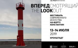 "1-й сайт-специфик фестиваль: ""Впередсмотрящий / Thelookout"" — на форту ""Константин"""