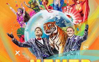 """Шоу братьев Запашных """"ЭпиЦЕНТР мира"""" — в цирке на Фонтанке для детей и взрослых"""