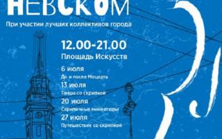 """Фестиваль """"Скрипка на Невском'19"""" — бесплатные концерты на площади Искусств"""