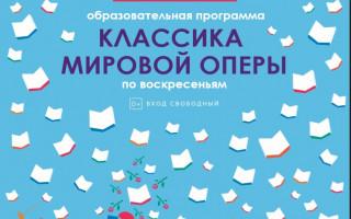 """Просветительская программа """"Классика мировой оперы"""" (0+) — новинка на Книжных аллеях"""