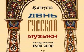 На площади Искусств — бесплатный концерт шедевров отечественных классиков