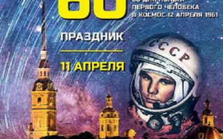 Праздничная программа ко Дню космонавтики. Фото: spbmuseum.ru
